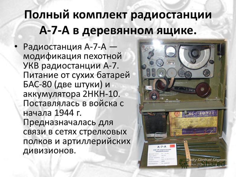Полный комплект радиостанции А-7-А в деревянном ящике. Радиостанция А-7-А модификация пехотной УКВ радиостанции А-7. Питание от сухих батарей БАС-80 (две штуки) и аккумулятора 2НКН-10. Поставлялась в войска с начала 1944 г. Предназначалась для связи
