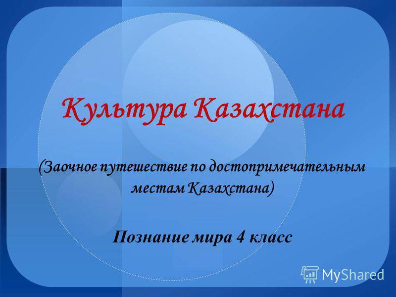 Культура Казахстана (Заочное путешествие по достопримечательным местам Казахстана) Познание мира 4 класс