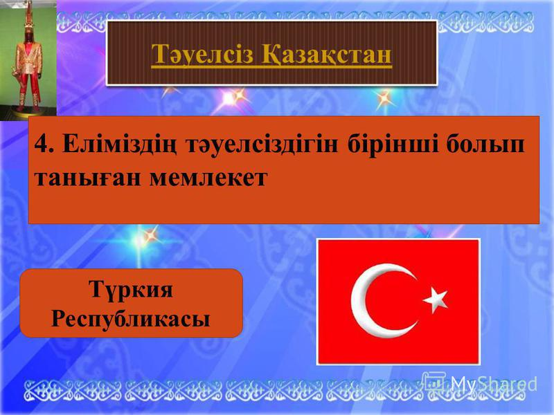 Тәуелсіз Қазақстан Тәуелсіздік монументі 3. Тәуелсіздіктің символы на айналған Алматы қаласындағы ескерткіш