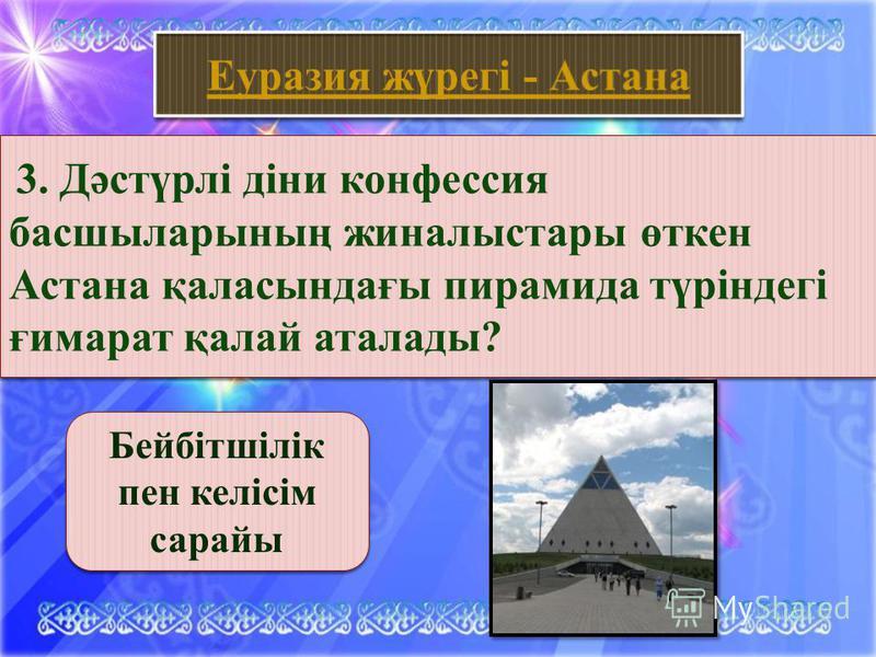 Биология 2. Астанна қаласының бейресми символы на айналған ғимарат Бәйтерек Бәйтерек