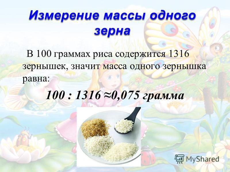 В 100 граммах риса содержится 1316 зернышек, значит масса одного зернышка равна: 100 : 1316 0,075 грамма Измерение массы одного зерна