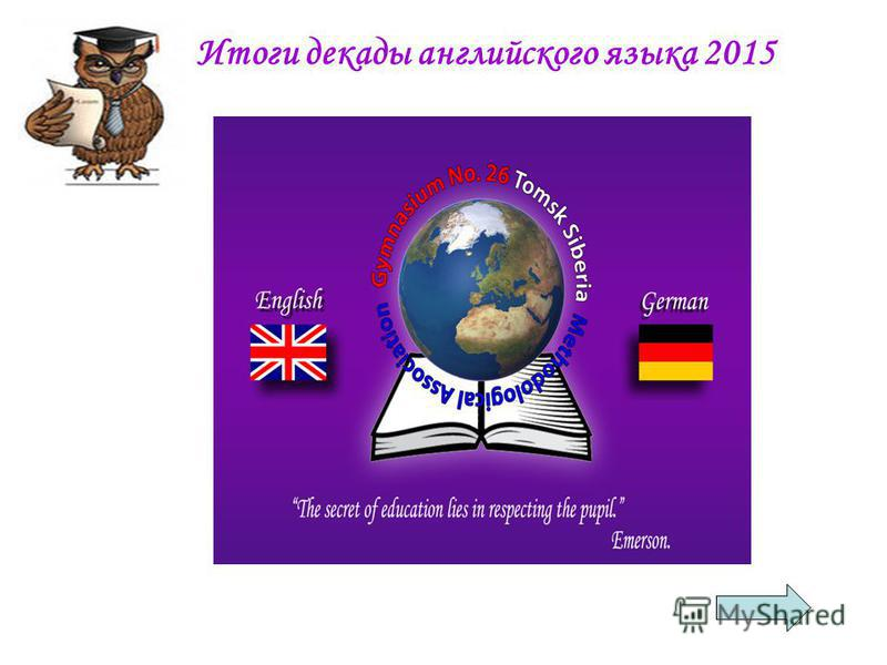 Итоги декады английского языка 2015