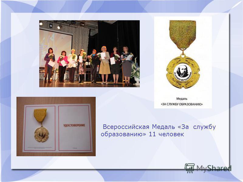 Всероссийская Медаль «За службу образованию» 11 человек
