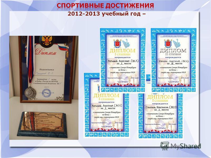2012-2013 учебный год –