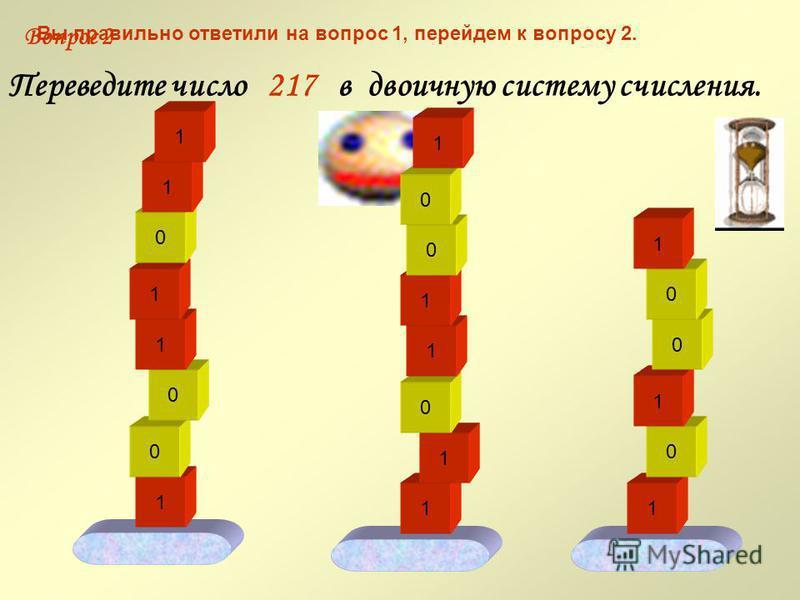 1 Вопрос 1 0 1 0 1 0 1 1 0 0 1 0 1 0 1 1 0 0 0 1 1 Переведите число 85 в двоичную систему счисления.
