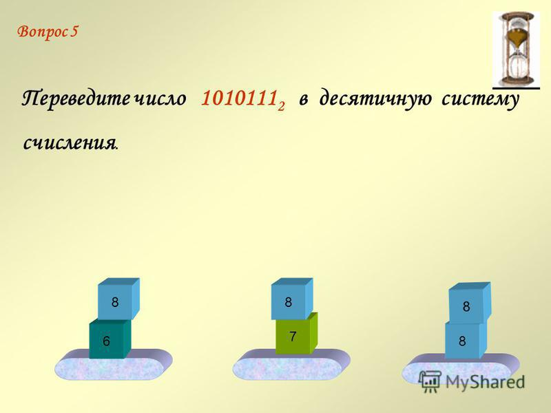 4 5 1 1 Вопрос 4 0 1 Переведите число 1100111 2 в десятичную систему счисления. 3 0 1