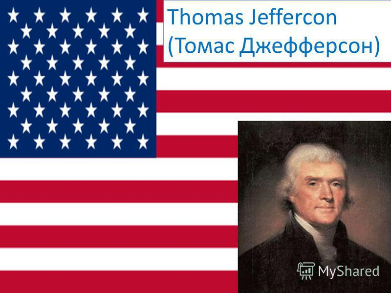 Thomas Jeffercon (Томас Джефферсон)