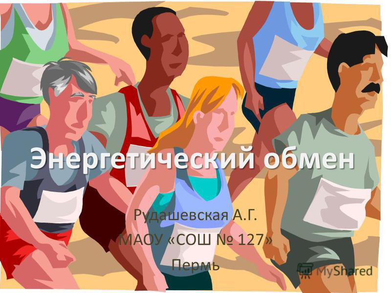 Энергетический обмен Рудашевская А.Г. МАОУ «СОШ 127» Пермь