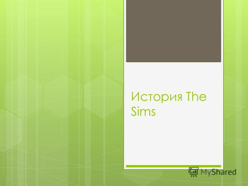 История The Sims