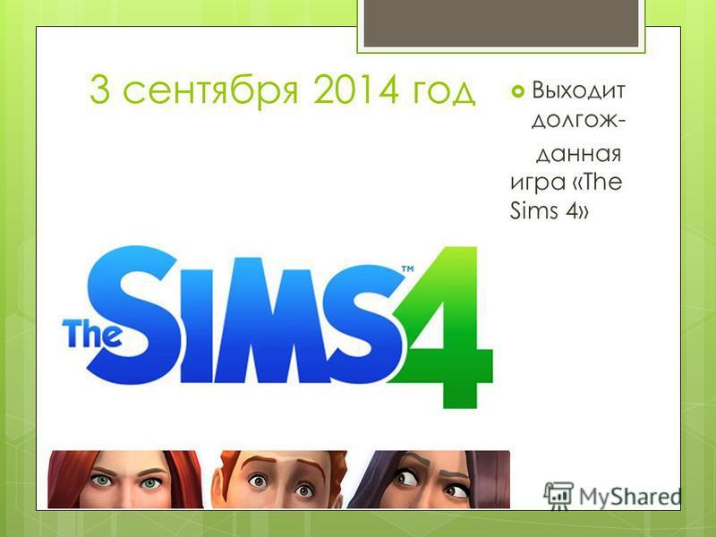 3 сентября 2014 год Выходит долгожданная игра «The Sims 4»