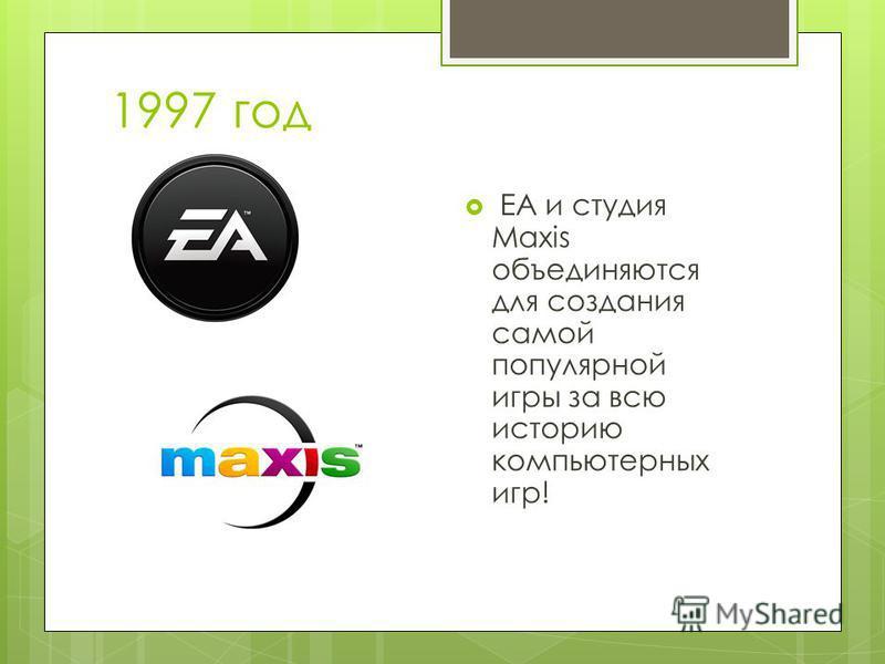 1997 год EA и студия Maxis объединяются для создания самой популярной игры за всю историю компьютерных игр!