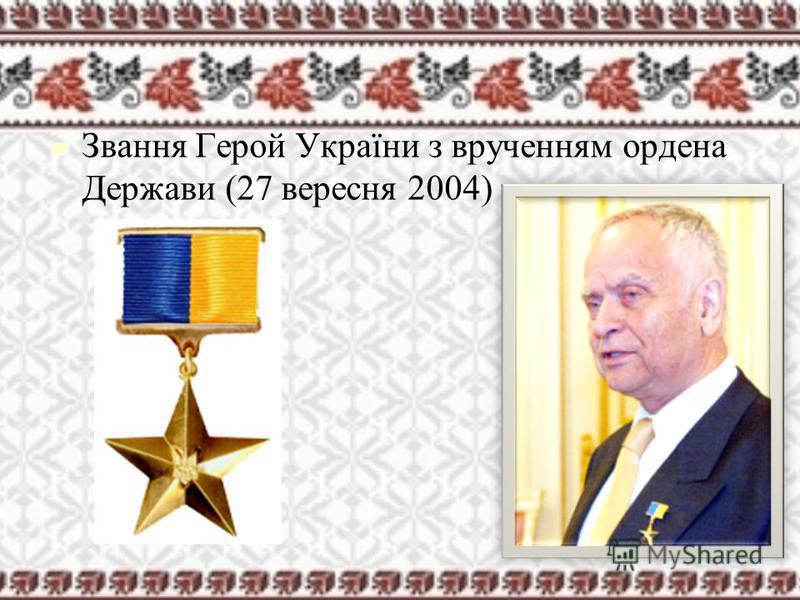 Звання Герой України з врученням ордена Держави (27 вересня 2004)