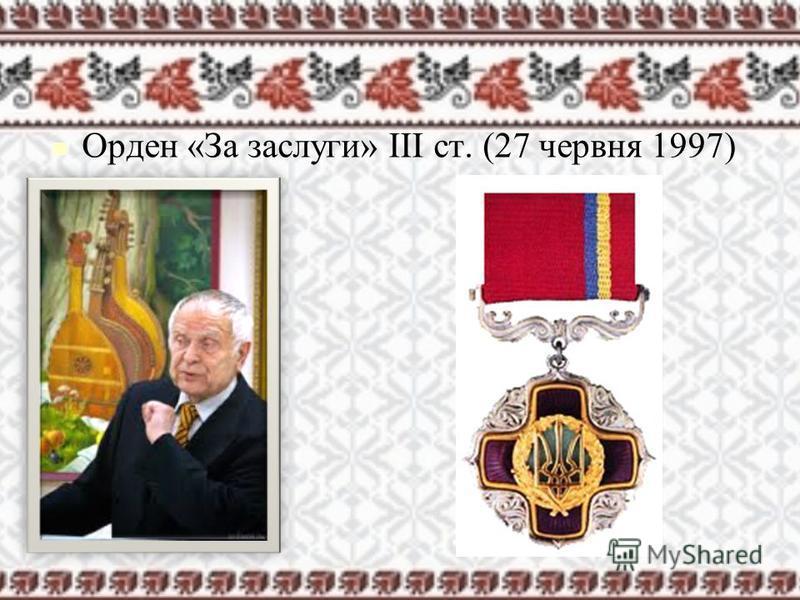 Орден «За заслуги» III ст. (27 червня 1997)