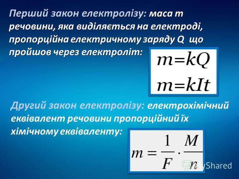 Перший закон електролізу : масса m речовини, яка виділяється на електроді, пропорційна електричному заряду Q що пройшов через електроліт: Другий закон електролізу: електрохімічний еквівалент речовини пропорційний їх хімічному еквіваленту: