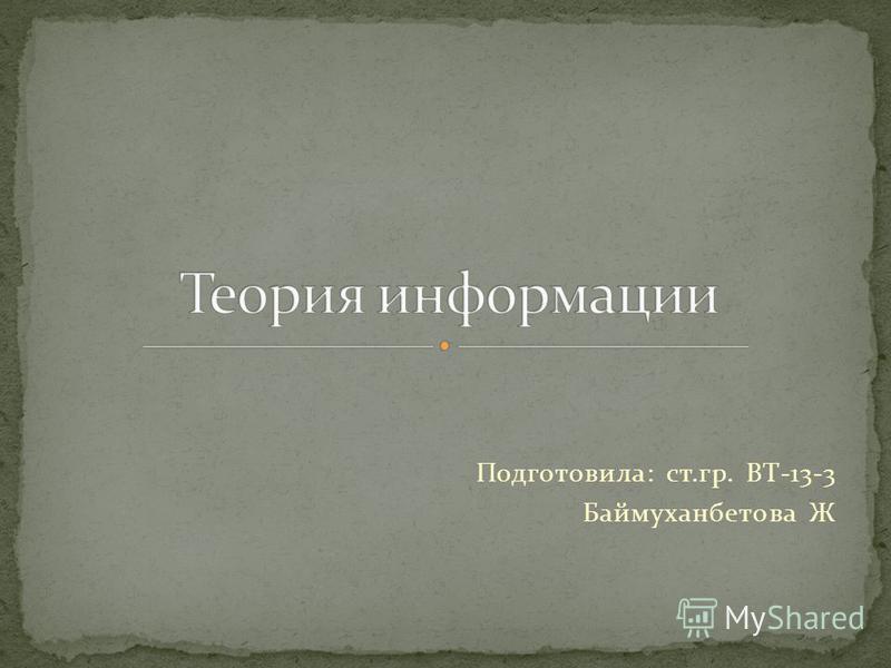 Подготовила: ст.гр. ВТ-13-3 Баймуханбетова Ж
