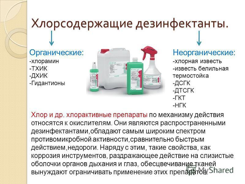 Хлорсодержащие дезинфектанты. Неорганические: -хлорная известь -известь белильная термостойка -ДСГК -ДТСГК -ГКТ -НГК Хлор и др. хлор активные препараты по механизму действия относятся к окислителям. Они являются распространенными дезинфектантами,обла