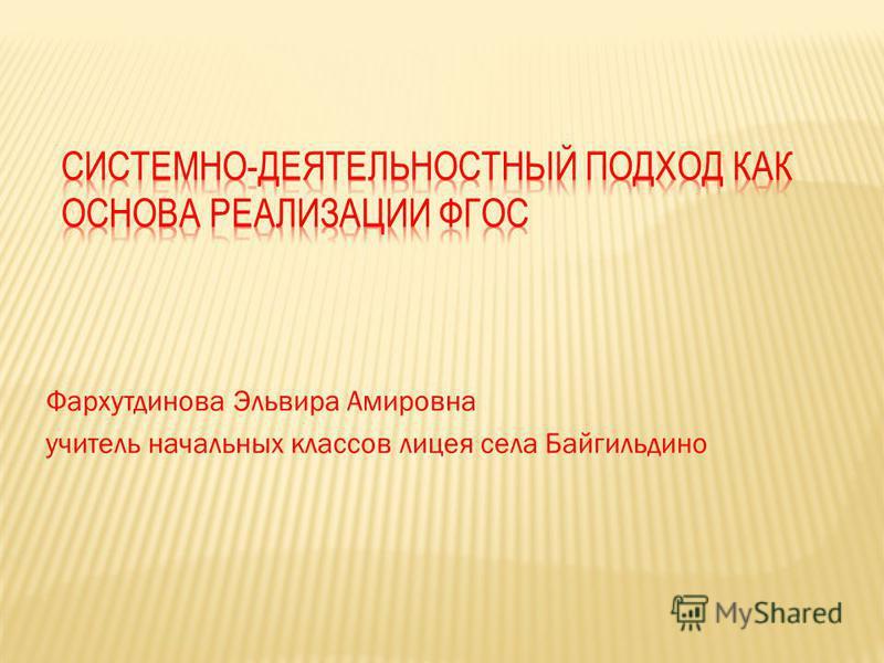 Фархутдинова Эльвира Амировна учитель начальных классов лицея села Байгильдино