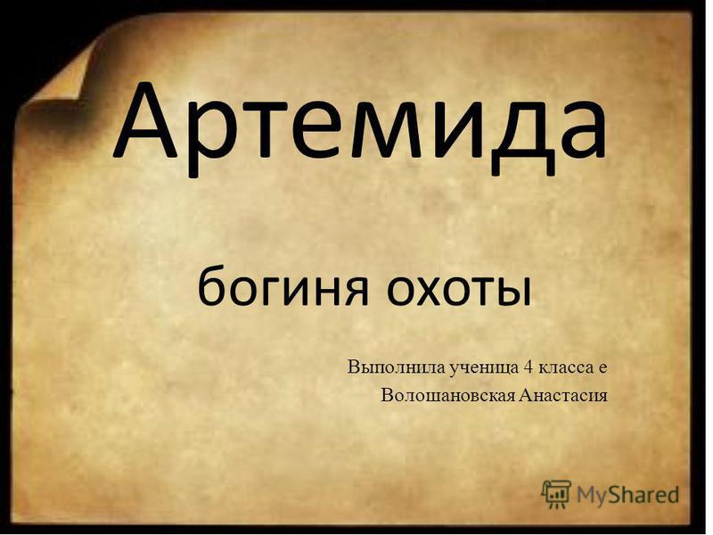 Артемида богиня охоты Выполнила ученица 4 класса е Волошановская Анастасия