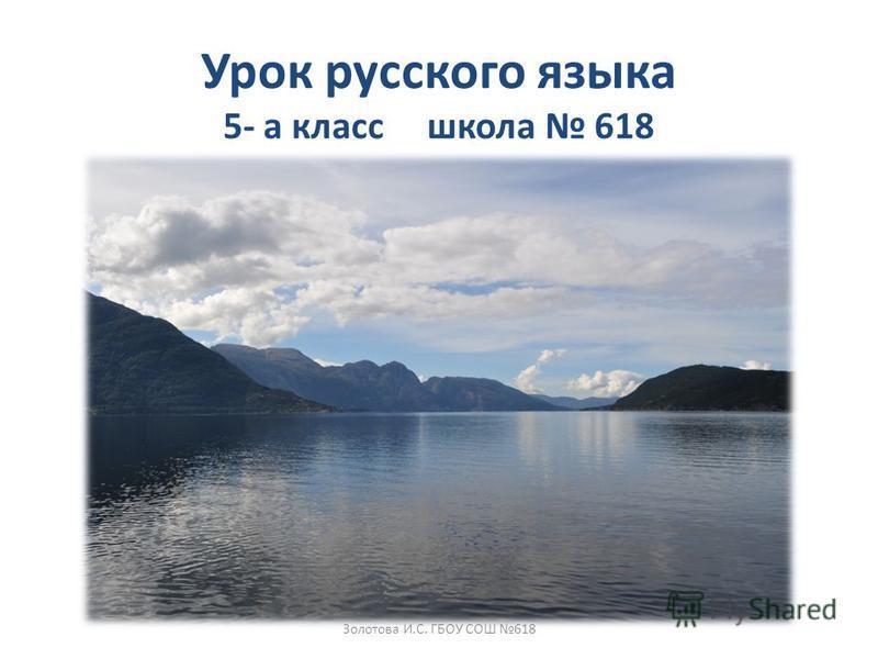 Урок русского языка 5- а класс школа 618 Золотова И.С. ГБОУ СОШ 618
