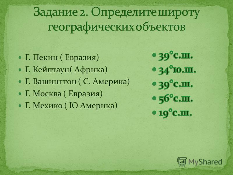 Г. Пекин ( Евразия) Г. Кейптаун( Африка) Г. Вашингтон ( С. Америка) Г. Москва ( Евразия) Г. Мехико ( Ю Америка)