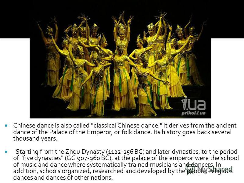 Chinese dance is also called