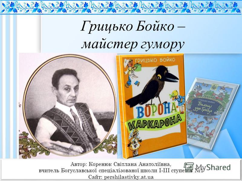 Грицько Бойко – майстер гумору