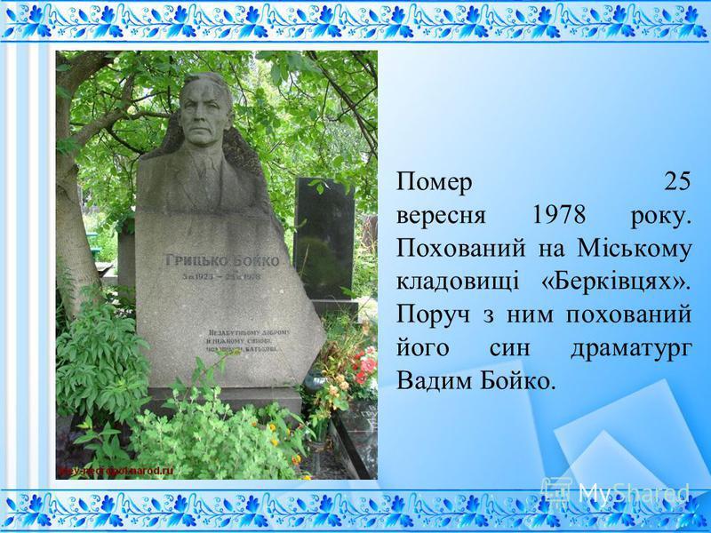 Помер 25 вересня 1978 року. Похований на Міському кладовищі «Берківцях». Поруч з ним похований його син драматург Вадим Бойко.