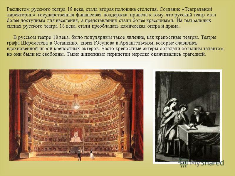 Расцветом русского театра 18 века, стала вторая половина столетия. Создание «Театральной директории», государственная финансовая поддержка, привела к тому, что русский театр стал более доступным для населения, а представления стали более красочными.