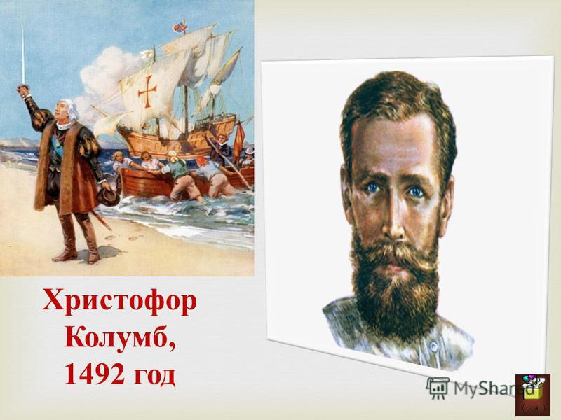 Христофор Колумб, 1492 год