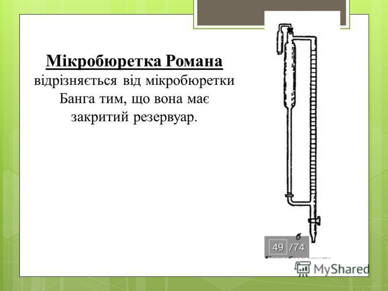 Мікробюретка Романа відрізняється від мікробюретки Банга тим, що вона має закритий резервуар.