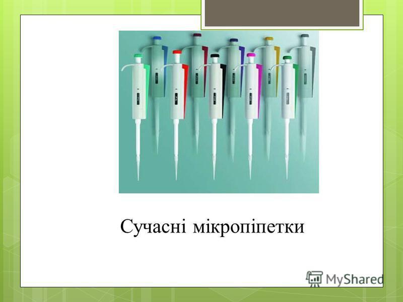Сучасні мікропіпетки
