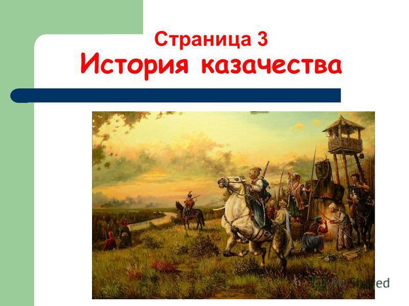 Страница 3 История казачества