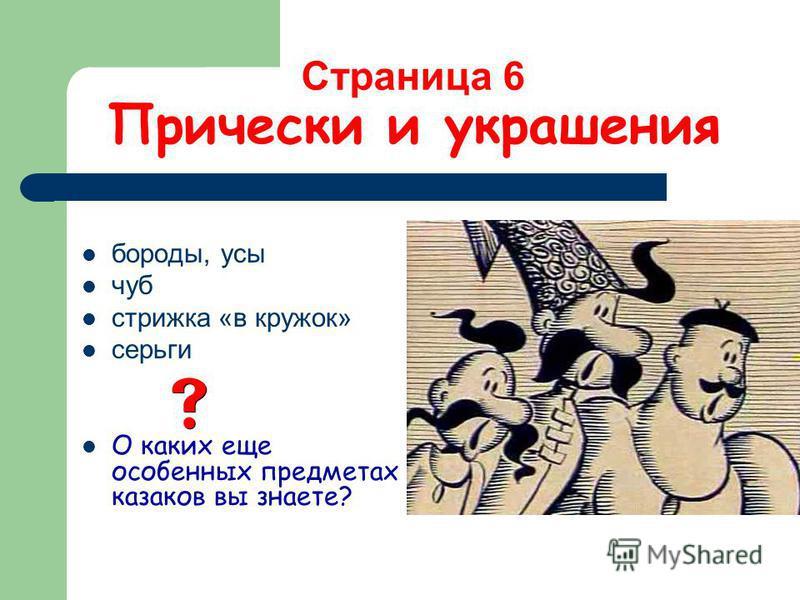 Страница 6 Прически и украшения бороды, усы чуб стрижка «в кружок» серьги О каких еще особенных предметах казаков вы знаете?