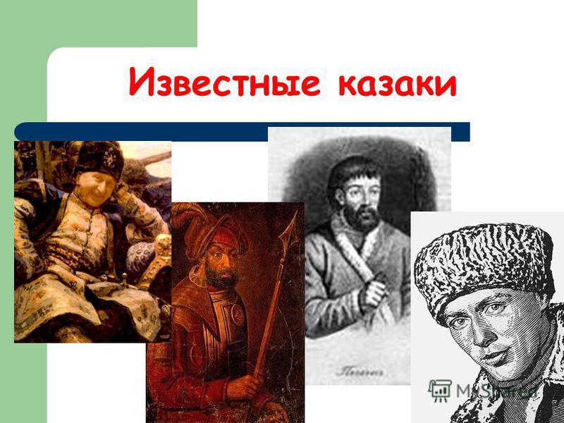 Известные казаки