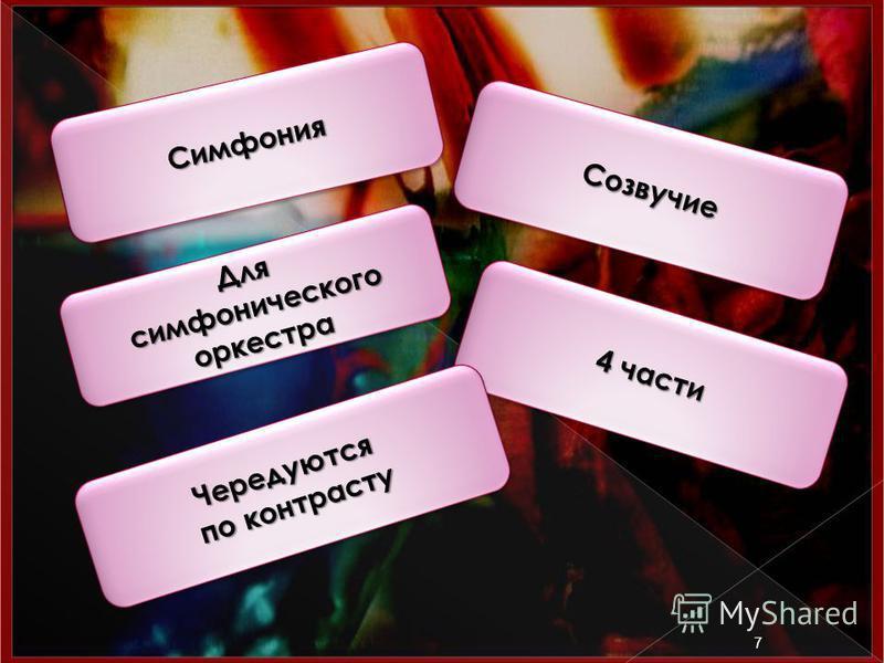 7 Симфония Симфония Созвучие Созвучие Длясимфоническогооркестра Длясимфоническогооркестра 4 части Чередуются по контрасту Чередуются