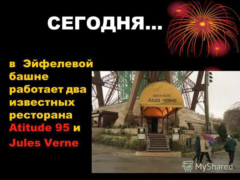 СЕГОДНЯ… в Эйфелевой башне работает два известных ресторана Atitude 95 и Jules Verne