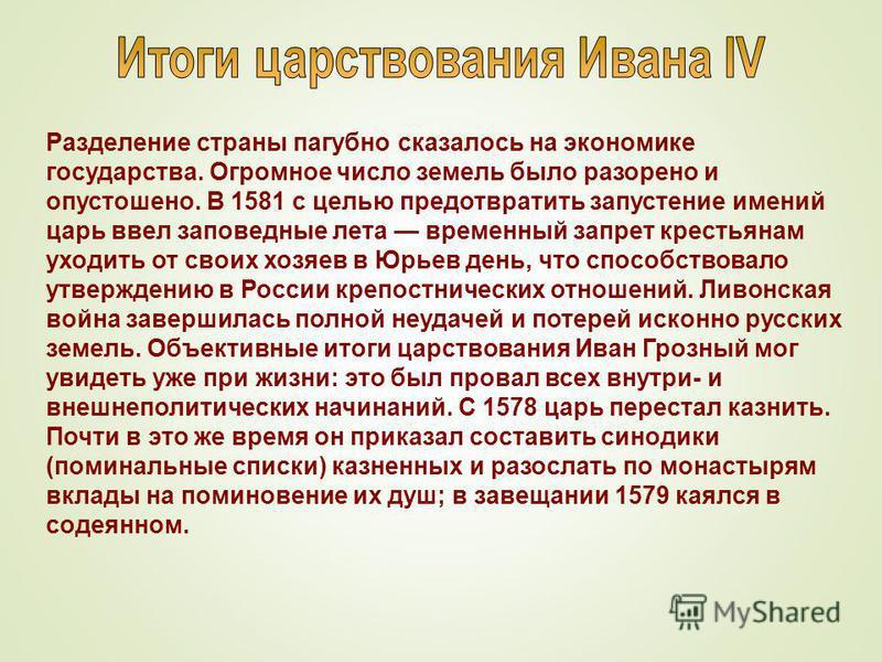 Крупным событием опричнины был новгородский погром в январе-феврале 1570, поводом к которому послужило подозрение в желании Новгорода перейти к Литве. Царь лично руководил походом. Были разграблены все города по дороге от Москвы до Новгорода. Во врем