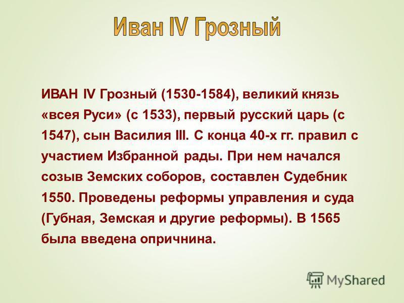 Начало правления Опричнина Иван IV Грозный Итоги царствования Ивана IV Сыновья и жёны Ивана IV Наследие Ивана Грозного Детство Ивана IV