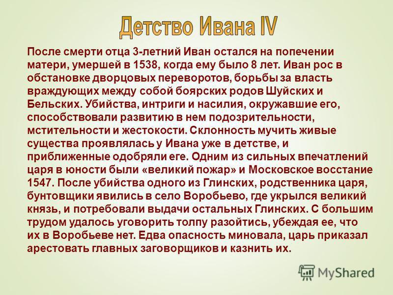 При Иване IV установились торговые связи с Англией (1553), создана первая типография в Москве. Покорены Казанское (1552) и Астраханское (1556) ханства. В 1558-1583 велась Ливонская война за выход к Балтийскому м., началось присоединение Сибири (1581)