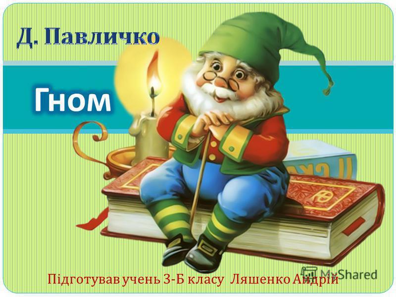Підготував очень 3- Б класу Ляшенко Андрій