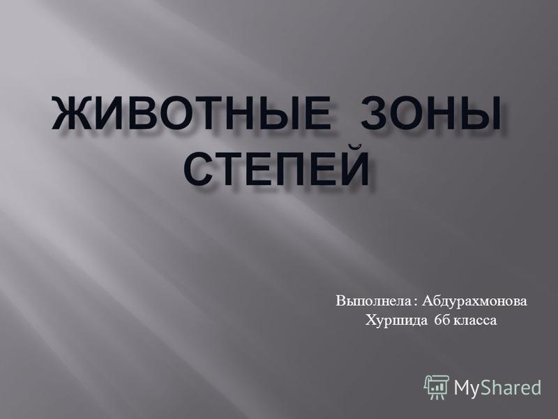 Выполнела : Абдурахмонова Хуршида 6 б класса