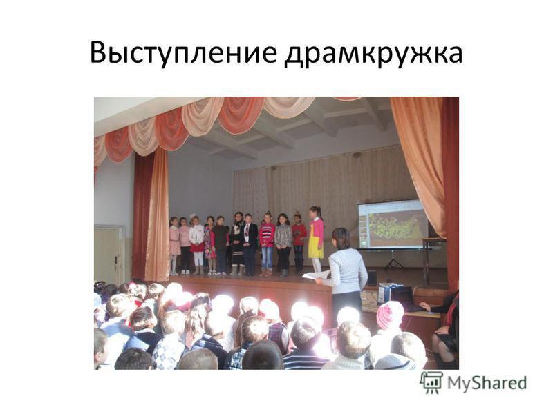 Выступление драмкружка