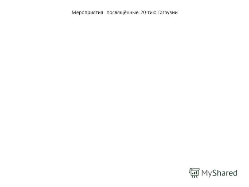 Мероприятия посвящённые 20-тию Гагаузии