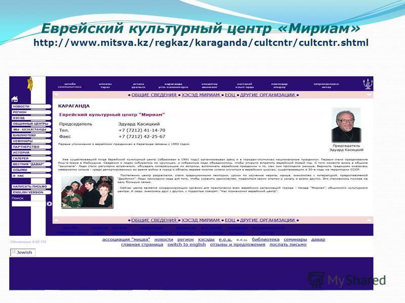 Еврейский культурный центр «Мириам» http://www.mitsva.kz/regkaz/karaganda/cultcntr/cultcntr.shtml