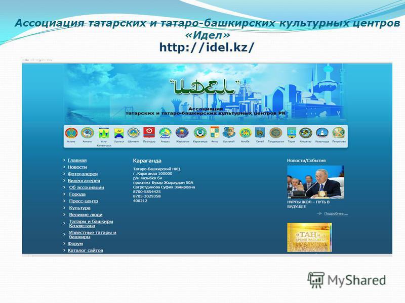 Ассоциация татарских и татаро-башкирских культурных центров «Идел» http://idel.kz/