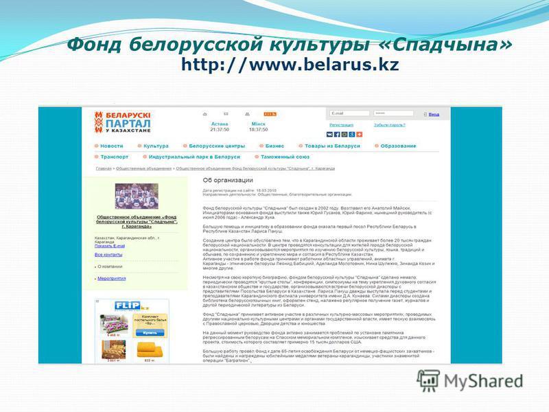 Фонд белорусской культуры «Спадчына» http://www.belarus.kz