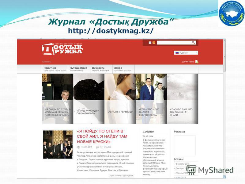 Журнал «Досты қ Дружба http://dostykmag.kz/