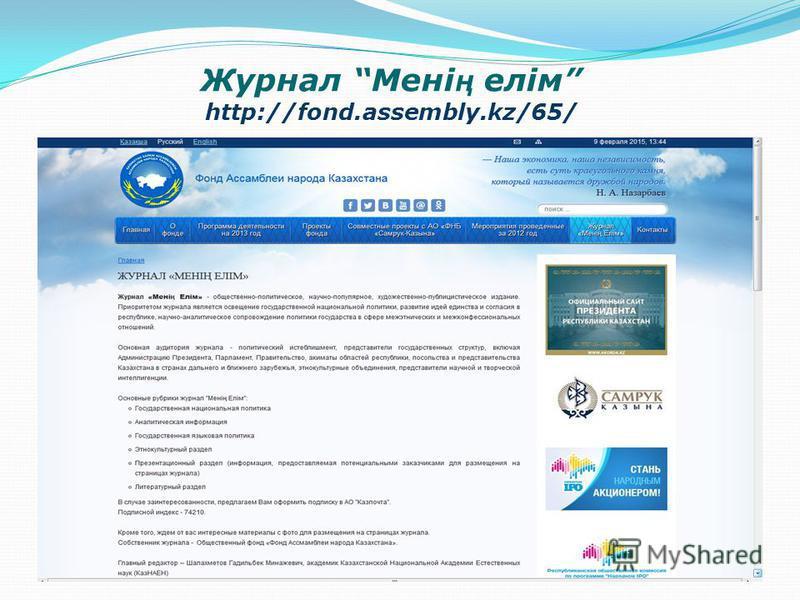 Журнал Мені ң елім http://fond.assembly.kz/65/