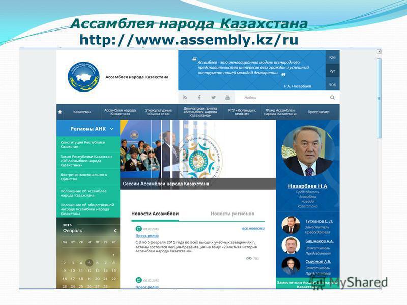 Ассамблея народа Казахстана http://www.assembly.kz/ru
