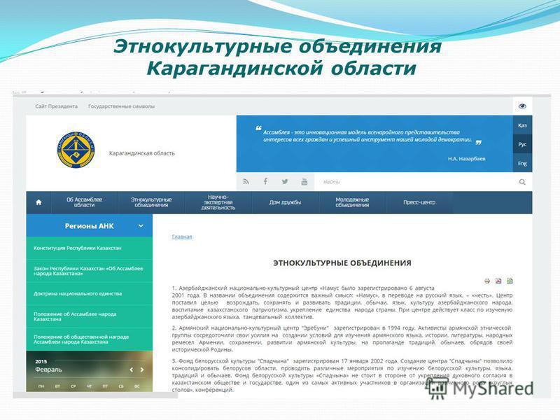 Этнокультурные объединения Карагандинской области
